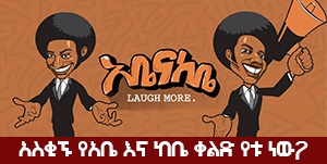 Abe and kebe - The Best Ethiopian Joke Of The Year