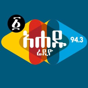 Ahadu FM 94.3 300x300 - The Best Radio station in Ethiopia