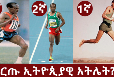 Best Alhlet 370x250 - The Best Ethiopian Male Athlete of All Time