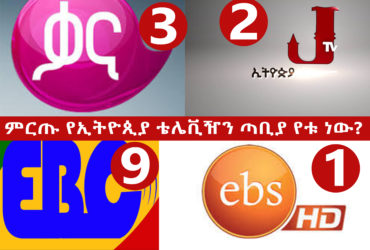Best Tv 370x250 - The Best Ethiopian Tv Station of All Time