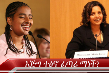 Capture 370x250 - The Most Influential Women In Ethiopia
