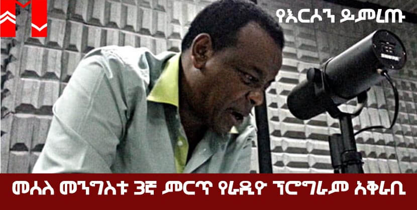 Mese - The Best Radio Host in Ethiopia