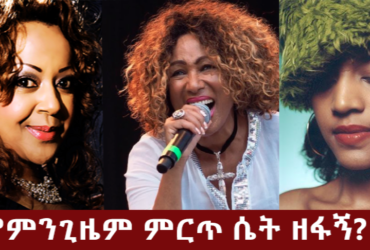 Musician 370x250 - The best Ethiopian Female Singer of all time