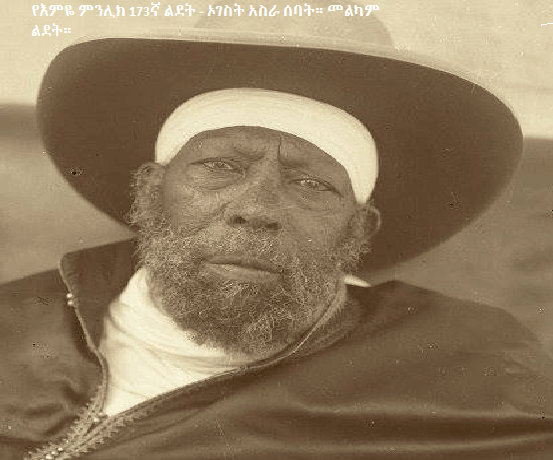 The Best Ethiopian Leader Menelik Birth 2 - The Best  Leader of All Time