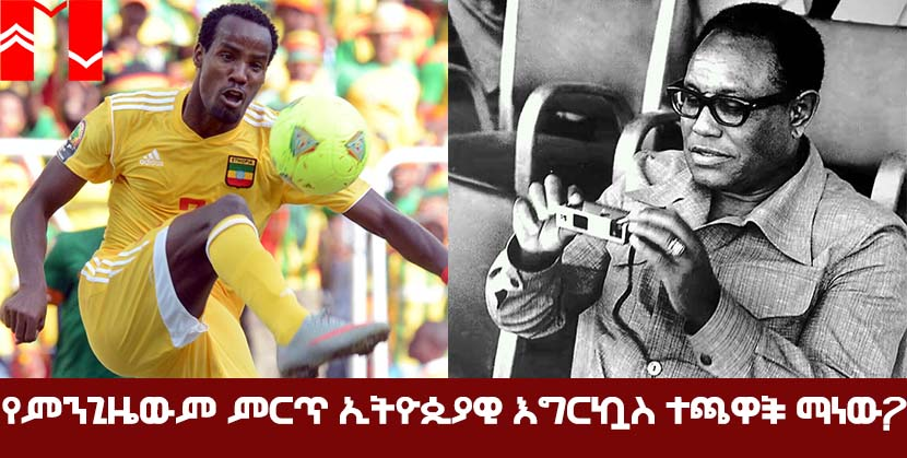 best fotball player 2 - The Best Ethiopian  Football Players of All Time