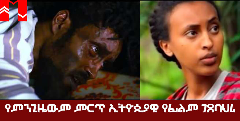 characters - The Best Ethiopian Movie Character of All time