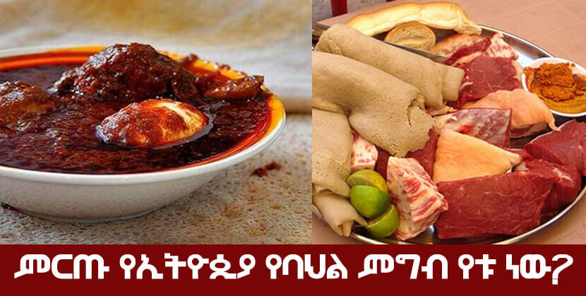 fOOD - The Best Ethiopian Traditional Food of All Time