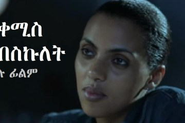 kemis - The Best Ethiopian Movie Character of All time