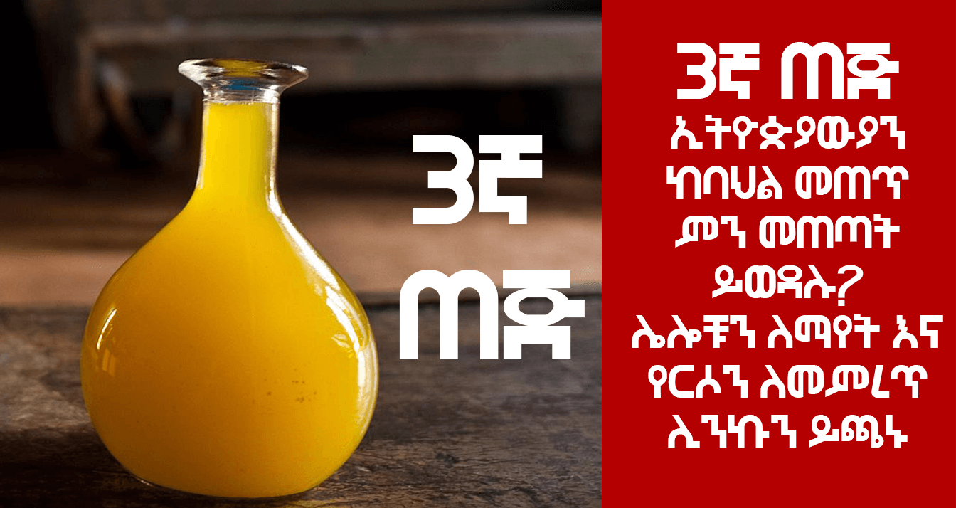 tej ranked number 3 - The Best Ethiopian Traditional Drink of All Time