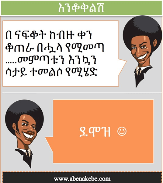 Ethiopian funny Joke on Salary - The Best Ethiopian Joke Of The Year