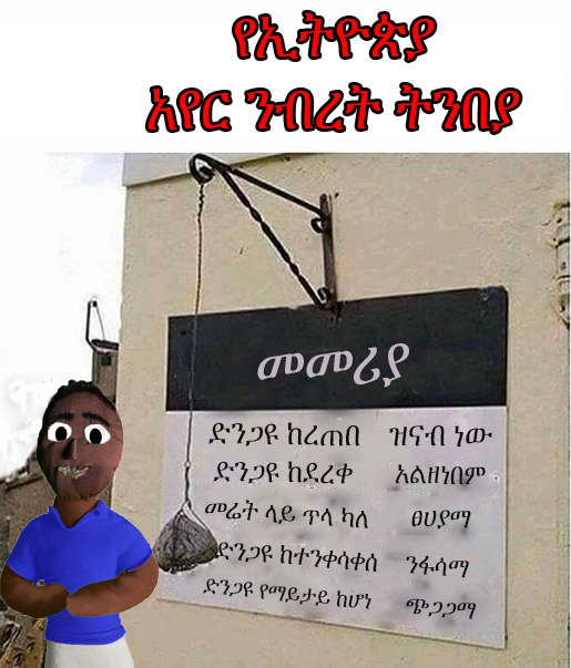 Joke on Ethiopian Metiyolrology - Top Ten Ethiopian Jokes that will make your day