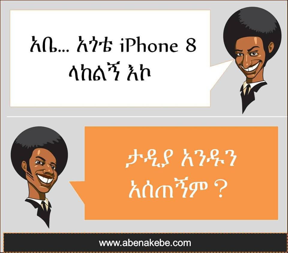 Joke on iphone 8 - The Best Ethiopian Joke Of The Year