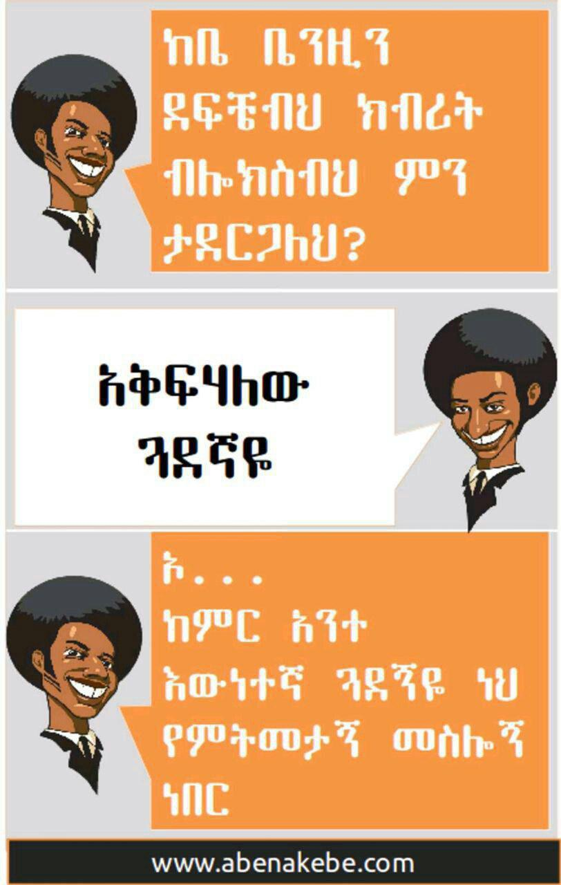 abe ena kebe - The Best Ethiopian Joke Of The Year