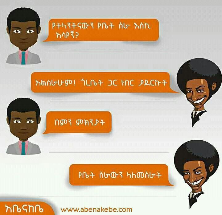 abeenakebe2 - The Best Ethiopian Joke Of The Year