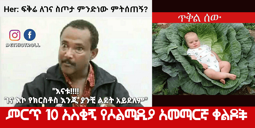 Amharic jokes