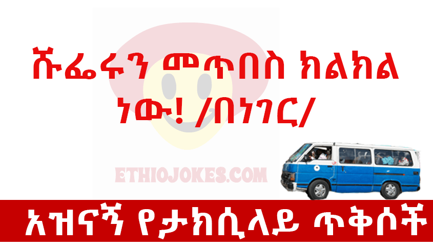 Addis Ababa funny taxi quotes - The Funniest Quot in Addis Ababa Taxi