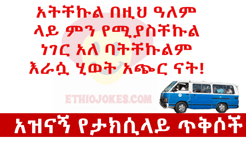 Addis Ababa funny taxi quotes12 - The Funniest Quot in Addis Ababa Taxi