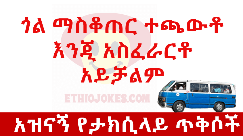 Addis Ababa funny taxi quotes13 - The Funniest Quot in Addis Ababa Taxi