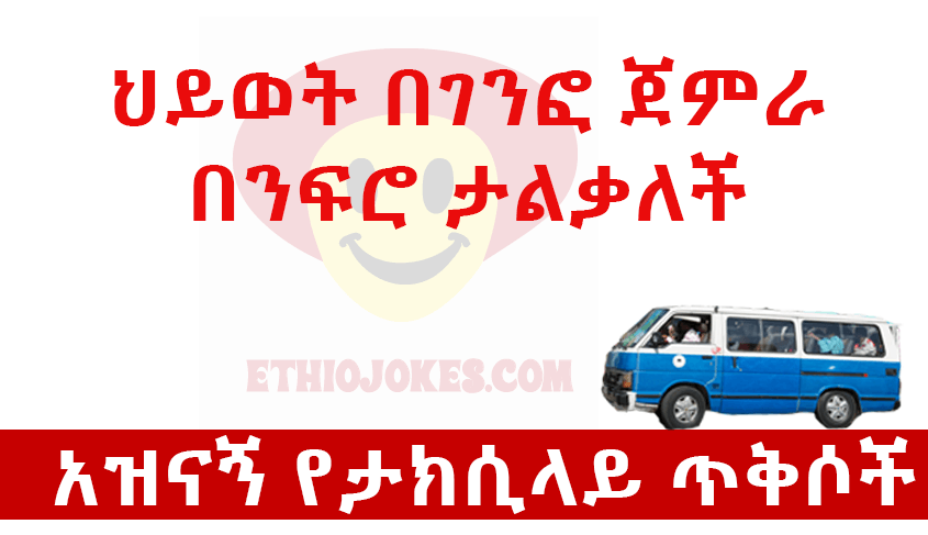 Addis Ababa funny taxi quotes14 - The Funniest Quot in Addis Ababa Taxi