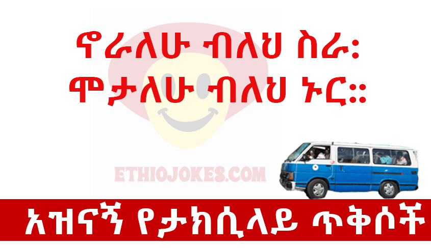 Addis Ababa funny taxi quotes15 - The Funniest Quot in Addis Ababa Taxi