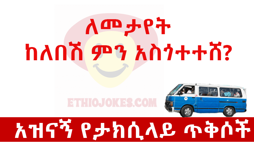 Addis Ababa funny taxi quotes16 - The Funniest Quot in Addis Ababa Taxi