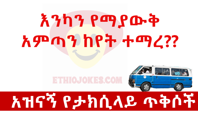 Addis Ababa funny taxi quotes17 - The Funniest Quot in Addis Ababa Taxi