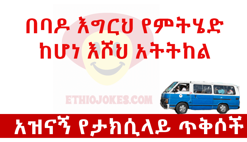 Addis Ababa funny taxi quotes18 - The Funniest Quot in Addis Ababa Taxi