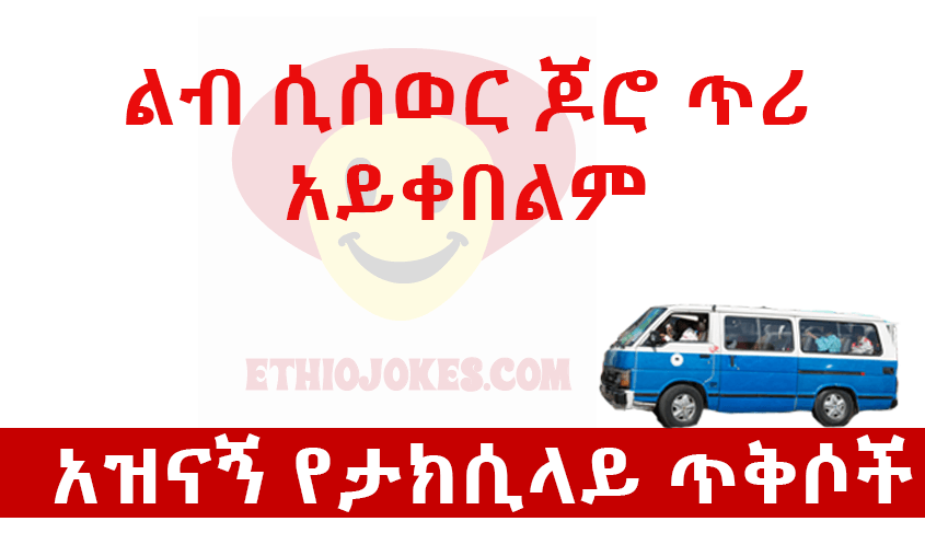 Addis Ababa funny taxi quotes19 - The Funniest Quot in Addis Ababa Taxi