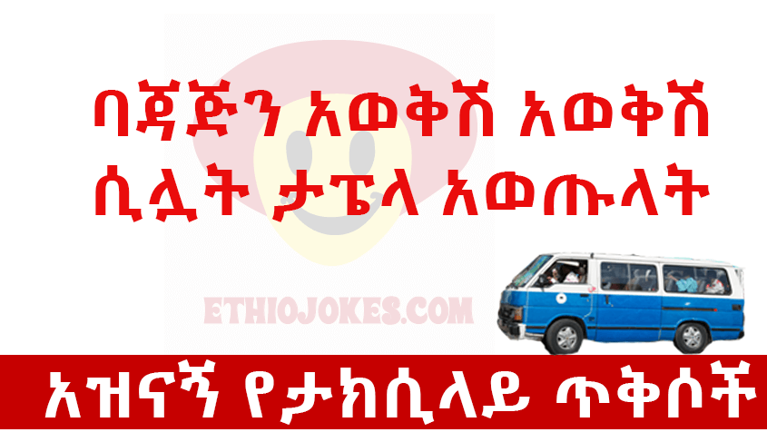Addis Ababa funny taxi quotes2 - The Funniest Quot in Addis Ababa Taxi