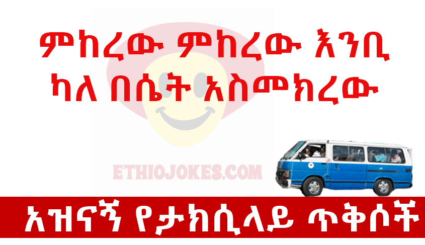 Addis Ababa funny taxi quotes20 - The Funniest Quot in Addis Ababa Taxi