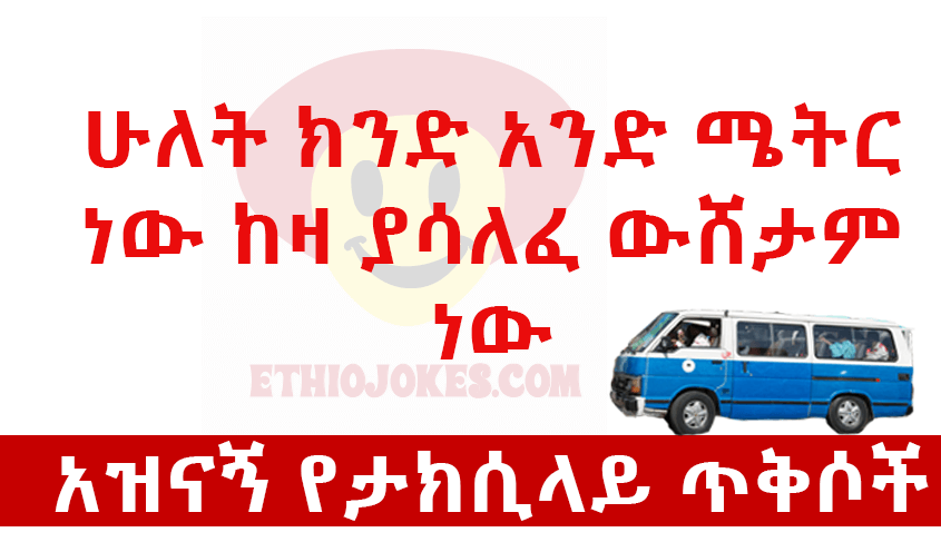 Addis Ababa funny taxi quotes3 1 - The Funniest Quot in Addis Ababa Taxi