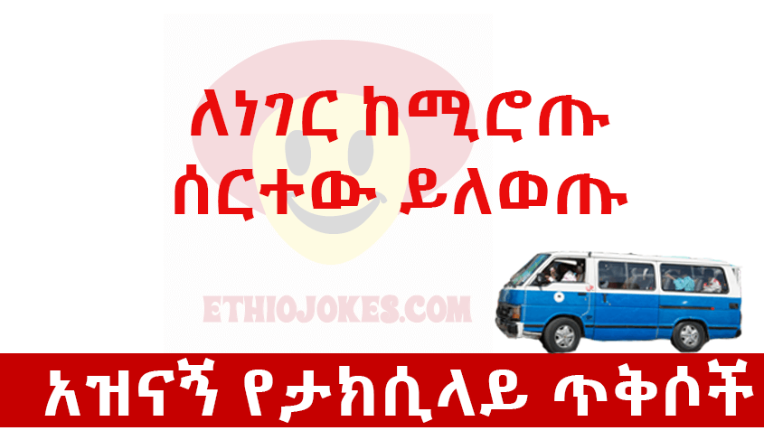 Addis Ababa funny taxi quotes4 - The Funniest Quot in Addis Ababa Taxi