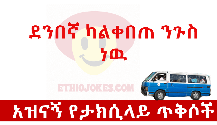 Addis Ababa funny taxi quotes5 - The Funniest Quot in Addis Ababa Taxi