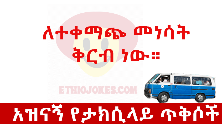 Addis Ababa funny taxi quotes6 - The Funniest Quot in Addis Ababa Taxi