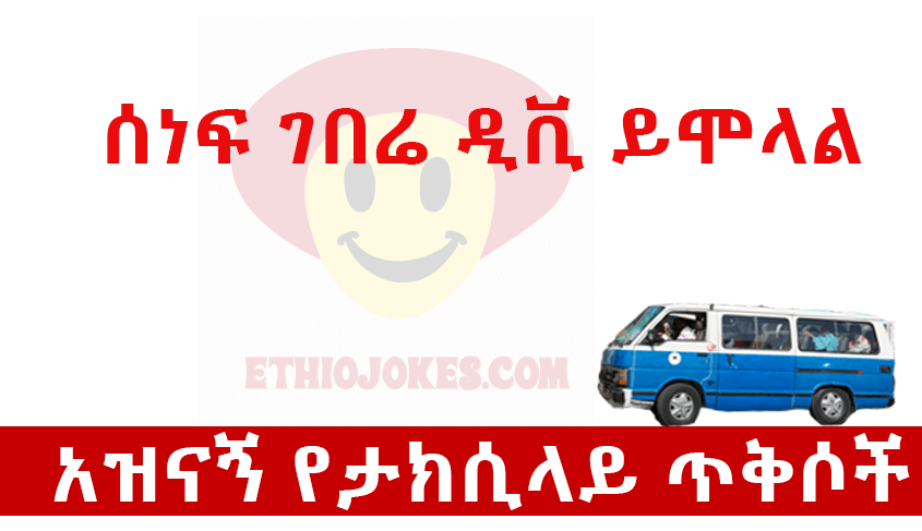 Addis Ababa funny taxi quotes7 - The Funniest Quot in Addis Ababa Taxi