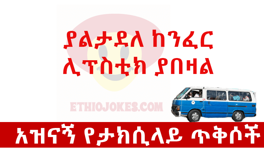 Addis Ababa funny taxi quotes8 - The Funniest Quot in Addis Ababa Taxi