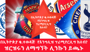 Ethiopian's 1 Favorite English Premier League Football Club 300x173 - Sport