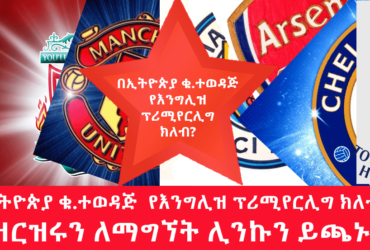 Ethiopian's 1 Favorite English Premier League Football Club 370x250 - Ethiopian's #1 Favorite English Premier League Football Club