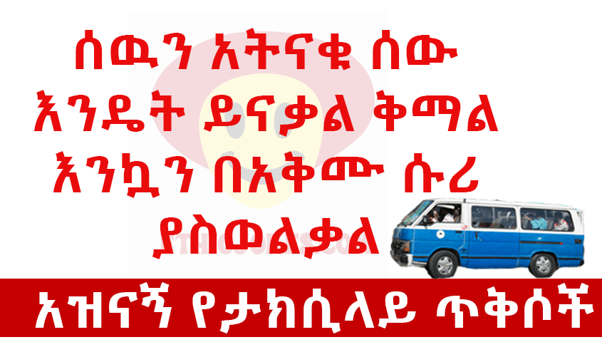 Funny addis Ababa Taxi quotes 1 - The Funniest Quot in Addis Ababa Taxi