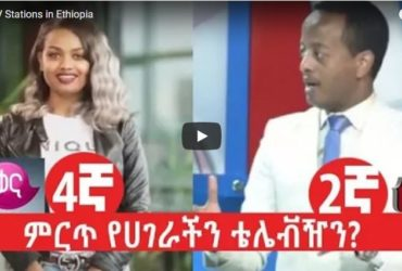 TOP 10 TV stations in Ethiopia 370x250 - Top ten TV Stations in the country