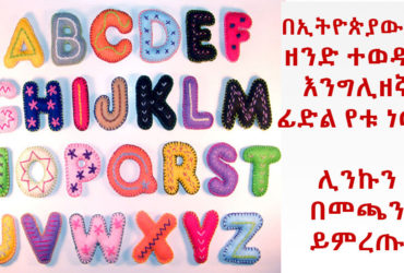 The best ethiopian atlet Recovered 370x250 - Favorite Letter In the English Alphabet