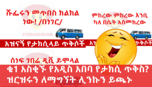 the best Taxi quote in addis ababa 300x173 - funny