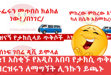 the best Taxi quote in addis ababa 370x250 - The Funniest Quot in Addis Ababa Taxi