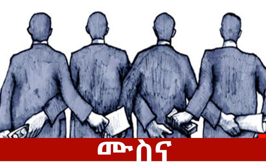 Corruption - No.1 problem to be solved by D.r Abiy Ahemed
