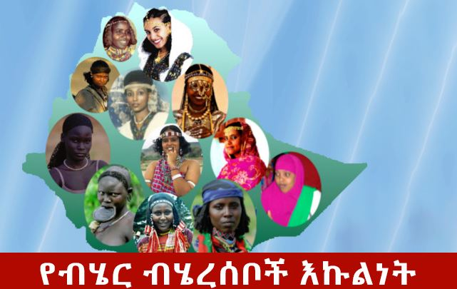Equlity of all nations and nationalities - No.1 problem to be solved by D.r Abiy Ahemed