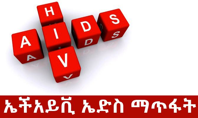 Irradicate HIV Aids - No.1 problem to be solved by D.r Abiy Ahemed