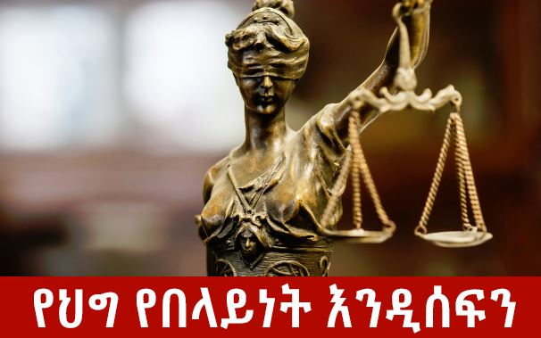 Justice - No.1 problem to be solved by D.r Abiy Ahemed