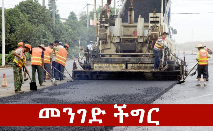 Road Problem - No.1 problem to be solved by D.r Abiy Ahemed