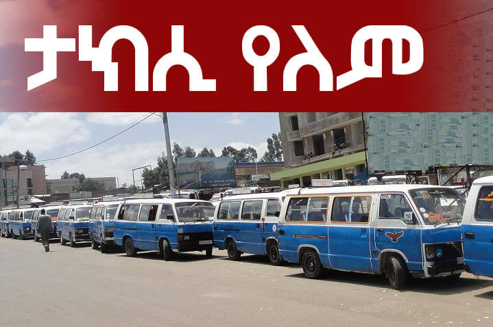 addis ababa taxi - Things people lie about most often