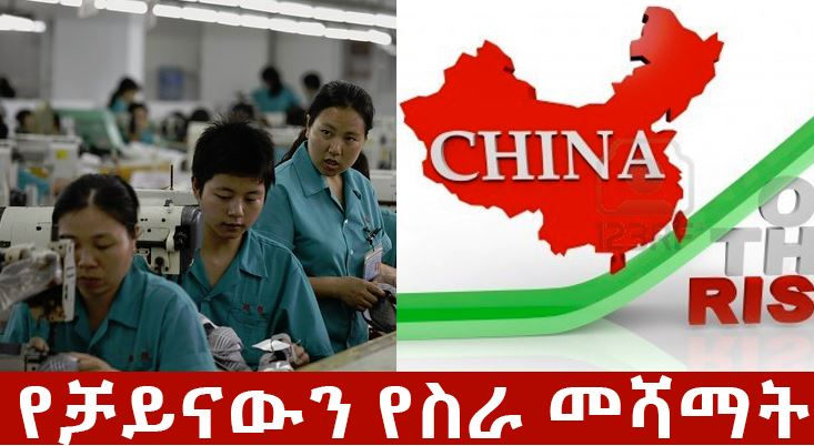 chinise Dominiace - No.1 problem to be solved by D.r Abiy Ahemed